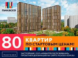 ЖК комфорт-класса «Пикассо» в ЗАО, м. Очаково